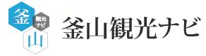 釜山観光ナビ