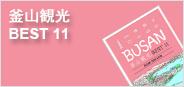釜山観光 BEST 11
