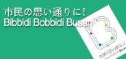 巿民の思い通りに! Bibbidi Bobbidi Busan